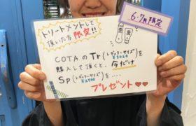 お得なキャンペーン☆
