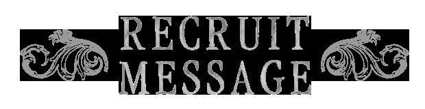 RECRUIT MESSAGE リクルートメッセージ
