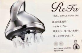 ★ReFa ヘッドスパ★