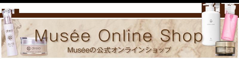 ミュゼの公式オンラインショップ